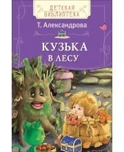 Александрова Т. Кузька в лесу РОСМЭН