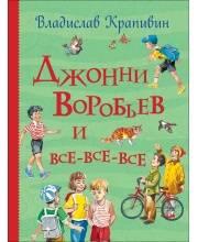Крапивин В. Джонни Воробьев и все-все-все РОСМЭН