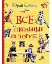 Сотник Ю. Все школьные истории РОСМЭН