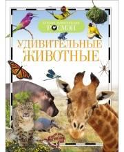 Удивительные животные Травина И. В. РОСМЭН