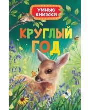 Круглый год Боун Э. РОСМЭН