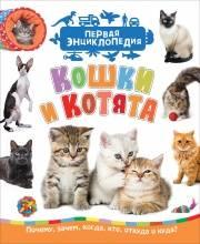 Кошки и котята Гальцева С. Н. РОСМЭН