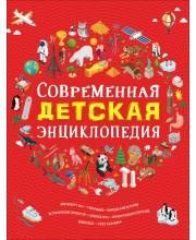 Современная детская энциклопедия Клюшник Л. В. РОСМЭН