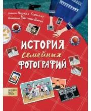 История семейных фотографий Беленькая Н. М. РОСМЭН