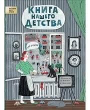 Книга нашего детства Лукьянова И. РОСМЭН