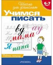 Учимся писать. Рабочая тетрадь. 6-7 лет Гаврина С. Е. РОСМЭН