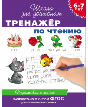 Тренажер по чтению. 6-7 лет Гаврина С. Е. РОСМЭН