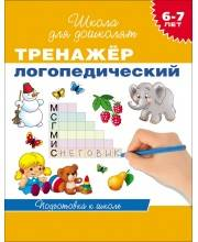 Тренажер логопедический. 6-7 лет Гаврина С. Е. РОСМЭН