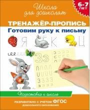 Тренажер-пропись. Готовим руку к письму. 6-7 лет Гаврина С. Е. РОСМЭН