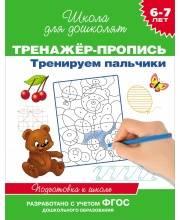 Тренажер-пропись. Тренируем пальчики. 6-7 лет Гаврина С.Е. РОСМЭН
