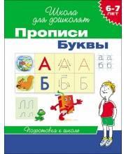 Прописи Буквы. 6-7 лет Гаврина С. Е. РОСМЭН