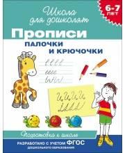 Прописи Палочки и крючочки Рабочая тетрадь Школа для дошколят Котятова Н. И. РОСМЭН