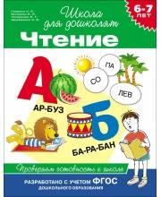 Чтение Проверяем готовность к школе Гаврина С. Е. РОСМЭН