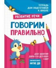 Подготовка к школе Говорим правильно Лаптева С. А. РОСМЭН