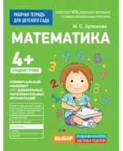 Математика. Средняя группа Рабочая тетрадь Артюхова И. С. РОСМЭН