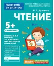 Чтение. Старшая группа Рабочая тетрадь Артюхова И. С. РОСМЭН