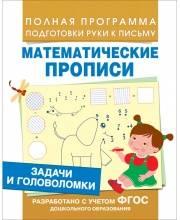 Задачи и головоломки Смирнова Е. В. РОСМЭН