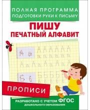 Прописи. Пишу печатный алфавит Столяренко А. В. РОСМЭН