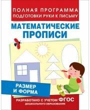 Размер и форма Математические прописи Смирнова Е. В. РОСМЭН