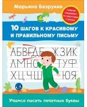Безруких М. Учимся писать печатные буквы пропись РОСМЭН