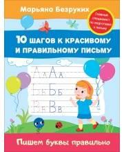 Безруких М. Пишем буквы правильно пропись РОСМЭН