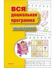 Мышление Учебное пособие по подготовке к школе Гаврина С. Е. РОСМЭН