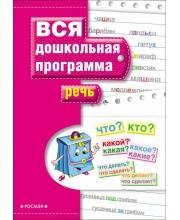 Речь Учебное пособие по подготовке к школе Гаврина С. Е. РОСМЭН