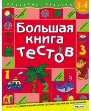 Большая книга тестов 3-4 года Гаврина С. Е. РОСМЭН