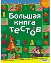 Большая книга тестов 4-5 лет Гаврина С. Е. РОСМЭН