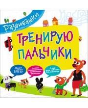 Развивашки Тренирую пальчики Котятова Н. И. РОСМЭН