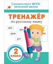 Тренажер по русскому языку 2 класс Таровитая И. А. РОСМЭН