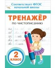 Тренажер по чистописанию 2 класс Собчук Е. С. РОСМЭН