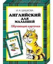 Шишкова Английский для малышей Обучающие карточки Шишкова И.А. РОСМЭН