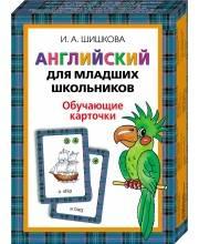 Шишкова Английский для младших школьников Обучающие карточки Шишкова И. А. РОСМЭН