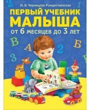 Первый учебник малыша Чернецова-Рождественская И. В. РОСМЭН