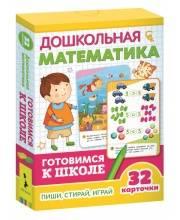 Дошкольная математика Развивающие карточки Евдокимова А. В. РОСМЭН