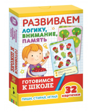 Развиваем логику, внимание, память Развивающие карточки Евдокимова А. В. РОСМЭН