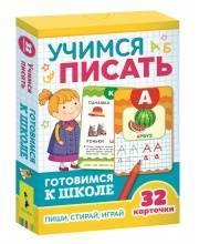 Учимся писать Развивающие карточки Евдокимова А. В. РОСМЭН