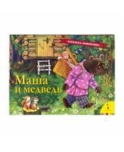 Маша и медведь Булатов М. А. РОСМЭН