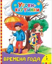 Времена года Уроки-картинки Котятова Н. И. РОСМЭН