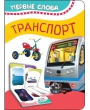 Транспорт Первые слова Котятова Н. И. РОСМЭН