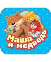 Маша и медведь Гармошки Булатов М. А. РОСМЭН