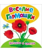 Загадки о цветах Веселые гармошки Волкова Н. Г. РОСМЭН
