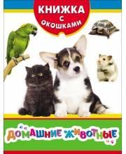 Домашние животные Книжка с окошками Котятова Н. И. РОСМЭН