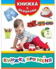 Книжка про меня Книжка с окошками Котятова Н. И. РОСМЭН