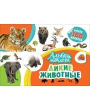 Альбом наклеек Дикие животные Котятова Н. И. РОСМЭН