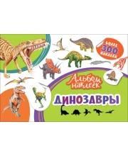 Альбом наклеек Динозавры Котятова Н. И. РОСМЭН
