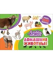 Альбом наклеек Домашние животные Котятова Н. И. РОСМЭН