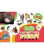 Альбом наклеек Домашние любимцы Котятова Н. И. РОСМЭН