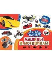 Альбом наклеек Машины и мотоциклы Котятова Н. И. РОСМЭН